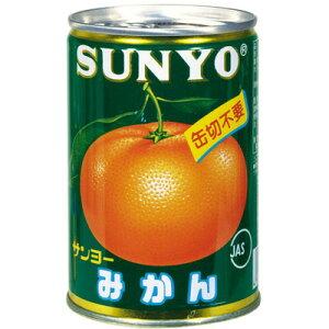 サンヨーみかん4号缶 435g×12個