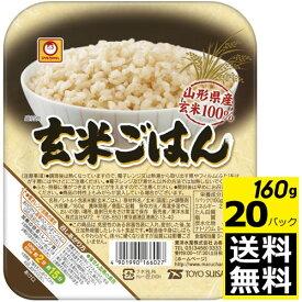 【2ケース】東洋水産 玄米100%の玄米ごはん 160g×20個【送料無料】パックごはん レトルトご飯 ごはん
