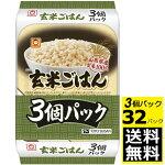東洋水産マルちゃん玄米ごはん160g×3パック×32個【送料無料】