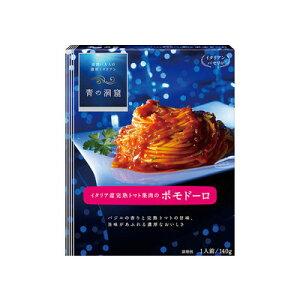 青の洞窟 イタリア産完熟トマト果肉のポモドーロ 140g ×10個