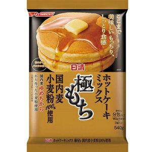 日清フーズ 日清 ホットケーキミックス極もち国内麦小麦粉 袋540g×12個 【送料無料】
