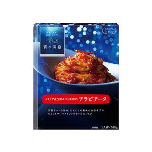 青の洞窟 イタリア産完熟トマト果肉のアラビアータ 140g ×10個