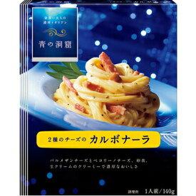 日清フーズ 青の洞窟カルボナーラ 30個 まとめ買特価 【送料無料】