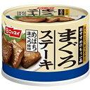 日本水産 ニッスイまぐろステーキK 130g×24個 【送料無料】