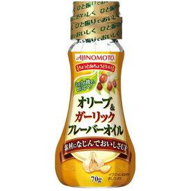 JOM AJINOMOTO オリーブ&ガーリック フレーバーオイル 70g×8個 【送料無料】