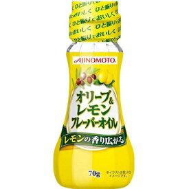 JOM AJINOMOTO オリーブ&レモン フレーバーオイル 70g×8個 【送料無料】