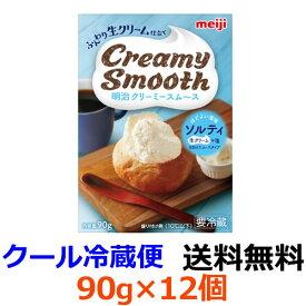 明治乳業 明治 クリーミースム〜スソルティ 90g×12個 【冷蔵】