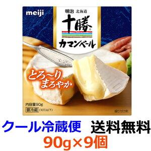 明治 明治北海道十勝カマンベールチーズ 90g×9個 【送料無料】【冷蔵】クセが少なくて中がとろ〜りやわらかい、まろやかな味わいが特長の、日本人の味覚に合わせて作られたカマンベー