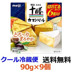 明治乳業 明治 北海道十勝カマンベールチーズ切れてるタイプ 90g×9個 【冷蔵】