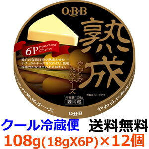 六甲バター QBBやわらか熟成6P 108g×12個 【冷蔵】