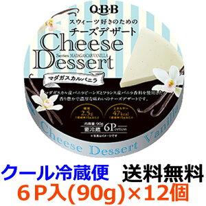 Q・B・B チーズデザート マダガスカルバニラ6P (90g)×12個 【送料無料】【冷蔵】2種類のブルボン種バニラを使用した香り豊かで濃厚な味わいのチーズデザートです。六甲バター QBB
