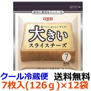 六甲バター QBB大きいスライス7枚入 ×12個 【冷蔵】