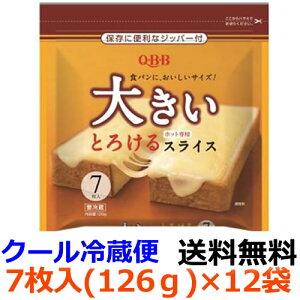 六甲バター QBB大きいとろけるスライス7枚入 ×12個 【冷蔵】