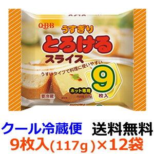 六甲バター QBBうすぎりとろけるスライス9枚入 117g×12個 【冷蔵】