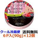 Q・B・B  チーズデザート リッチな4種のベリー6P(90g)×12個 【送料無料】【冷蔵】ラズベリー、クランベリー、い…