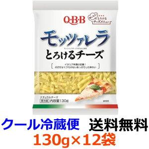 Q・B・B モッツァレラとろけるチーズ 130g×12袋 【送料無料】【冷蔵】楽しもう!とろけるチーズメニュー! モッツァレラチーズを60%以上配合。糸ひきが良く、あっさりとしたクセのな