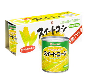 今津 スイートコーン缶 ホールカーネル 180g 3缶パック ×8個 (計24缶)