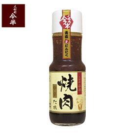 イマハン 特撰 焼肉たれ 中辛 240g×12個