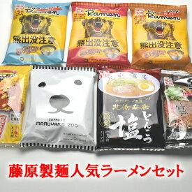 藤原製麺 7種類人気ラーメンセット 各一人前 計7食【インスタント】【袋麺】 【送料無料】
