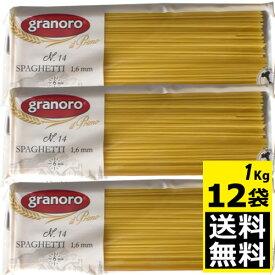 グラノーロ スパゲティ・リストランテ No.14 1kg×12袋 1.6mm 【送料無料】 ゆで時間 5分 GRANORO Spaghetti Ristoranti N.14 イタリア産 ロングパスタ グラノロ 備蓄 まとめ買い