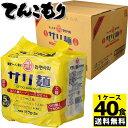 韓国ラーメン素材 鍋用 サリ麺 110g 5食入×8セット(40食)オットギ 話題の韓国鍋用素材『サリ麺』です。