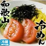 和歌山冷めん4人前【送料無料】【冷蔵便】焼肉三国一冷麺