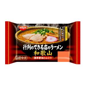 日清食品 行列のできる店のラーメン 和歌山 2人前(358g)×12袋【送料無料】【冷蔵商品】