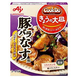 味の素 Cook Do(クックドゥ) きょうの大皿 豚バラなす用 100g×30個