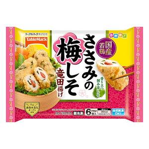 テーブルマーク 国産若鶏ささみの梅しそ竜田揚げ 6個入×12個 【冷凍食品】