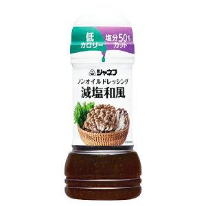 キユーピー ジャネフ ノンオイルドレッシング 減塩和風 200ml ×24個(2ケース) /低カロリー /塩分50%カット /豚しゃぶサラダ