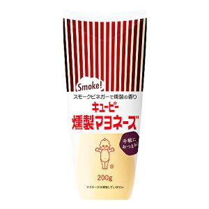 キユーピー 燻製マヨネーズ 200g ×30個 (2ケース)/燻製の香り /卵のコク