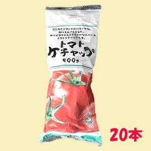 ハグルマ トマトケチャップ 500g×20本(1ケース) 1本あたり198円(税込) /完熟トマト/とまと