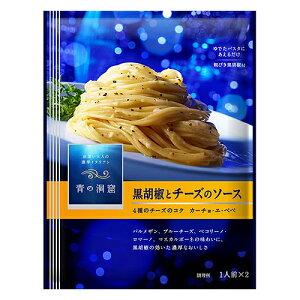日清フーズ 青の洞窟 黒胡椒とチーズのソース 58g(29g×2袋)×30個