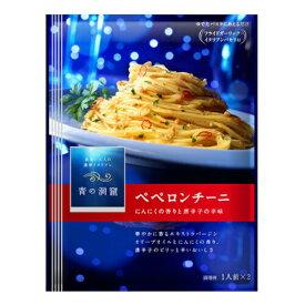 【送料無料】日清フーズ 青の洞窟ペペロンチーニ46g(23g×2袋入り) ×30個セット