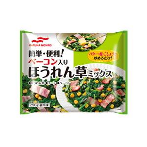 マルハニチロ ベーコン入りほうれん草ミックス 250g×20個 【冷凍食品】