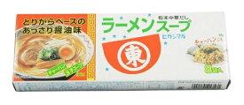 ヒガシマル醤油 ラーメンスープ 8袋入 X5個 【メール便】【ゆうパケ】【全国送料無料】