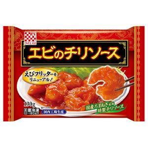 ケイエス エビのチリソース(業務用) 130g ×12個 【冷凍食品】