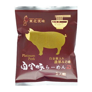 小山製麺 白金豚らーめん 濃厚味噌味 1人前(袋)135g ×10個 /白金豚入り /濃厚みそ味