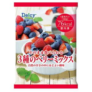 Delcy デルシー 3種のベリーミックス 180g×12個 【冷凍食品】
