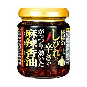 桃屋 しびれと辛さががっつり効いた麻辣香油 105g×12個