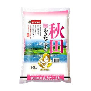 幸南食糧 秋田県産あきたこまち 10kg ×1袋【送料無料】【精米】