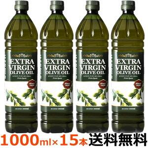 エクストラ ヴァージンオリーブオイ 1000ml(916g)×15本ペットボトル【送料無料】スペイン産 アシストバルール エキストラバージンオリーブオイル