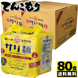 韓国ラーメン素材 鍋用 サリ麺 110g 5食入×8セット×2ケース(80食)オットギ 話題の韓国鍋用素材『サリ麺』です。