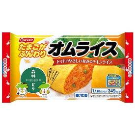 ニッスイ オムライス 230gX12袋【送料無料】【冷凍食品】