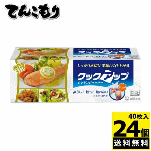 ユニ・チャーム クックアップ クッキングペーパー 40枚×24個 【紙製品】 【送料無料】