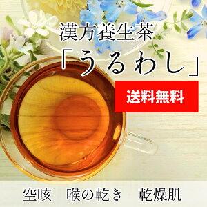 漢方養生茶 うるわし ティーバッグ7個入 喉の渇き 咳 乾燥肌 黄精 百合根 クコの実 陳皮 なつめ ビワの葉 ハーブティ 薬膳茶 植物茶 漢方茶