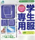 学生服専用 洗濯ネット(ズボン、スカート用)