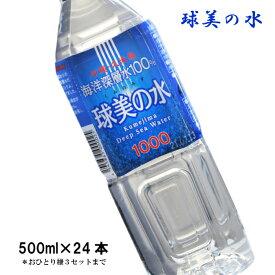 「球美の水」飲料水硬度1000(500ml×24本)沖縄島の海洋深層水100%。国産ミネラルウォーター Kumejima Deep Sea Water