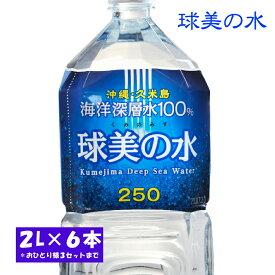 「球美の水」 海洋深層水 硬度250(2L×6本) 国産ミネラルウォーター Kumejima Deep Sea Water