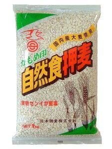【押麦】かもめ印自然食押麦(1kg)押し麦 麦ごはん 麦ご飯 国産 国内産